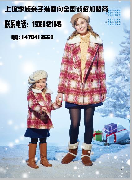 妈妈和宝贝的穿衣默契 上流家族亲子装来帮你