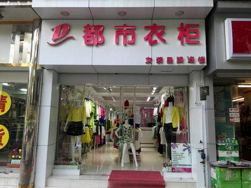 都市衣柜女装,面向全国招商