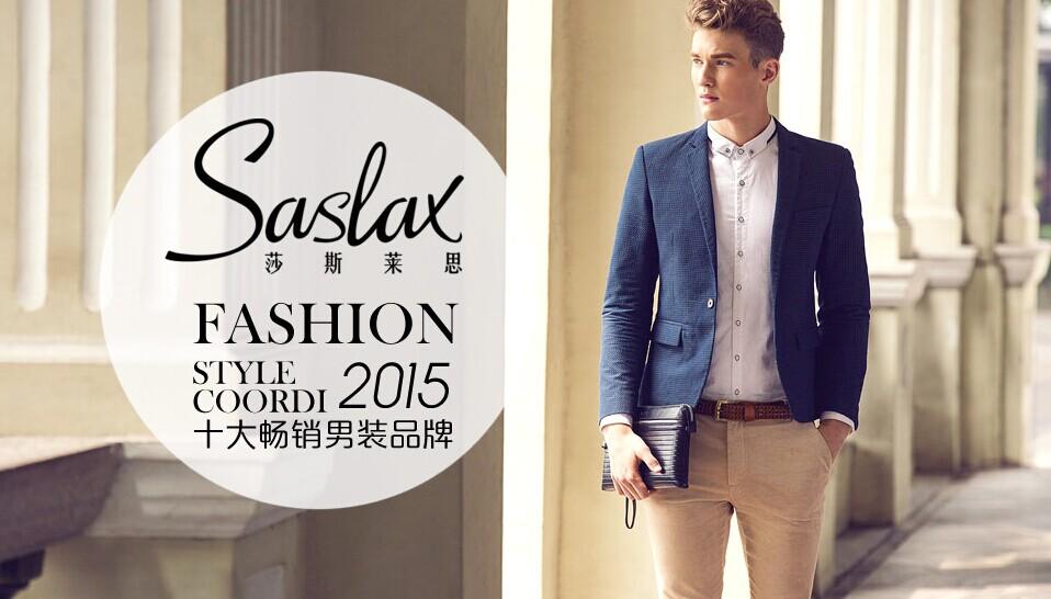品牌莎斯莱思,时尚男装行业中一匹黑马