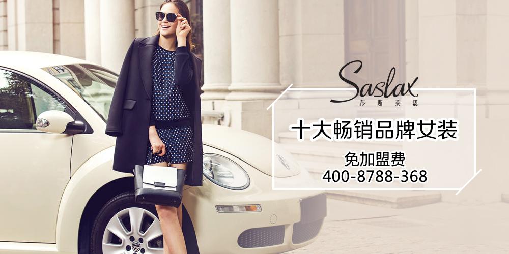 品牌莎斯莱思,专注国际时尚女装市场