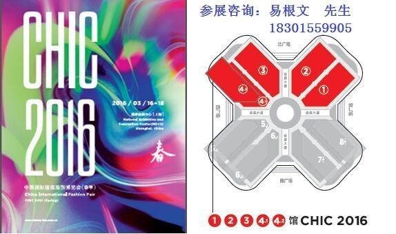 2015CHIC春季上海国际服装博览会