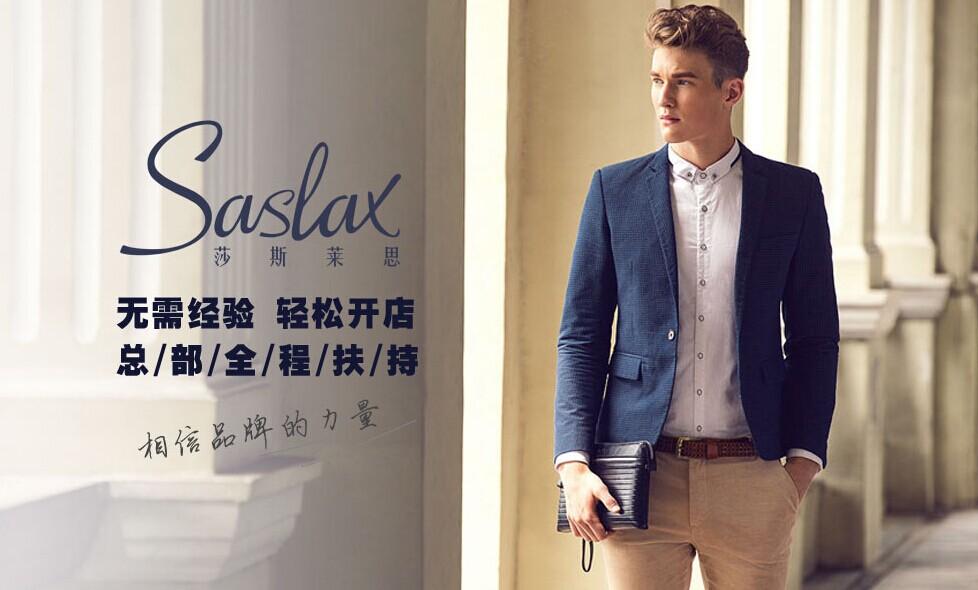 品牌莎斯莱思男装加盟店全国多家齐开业