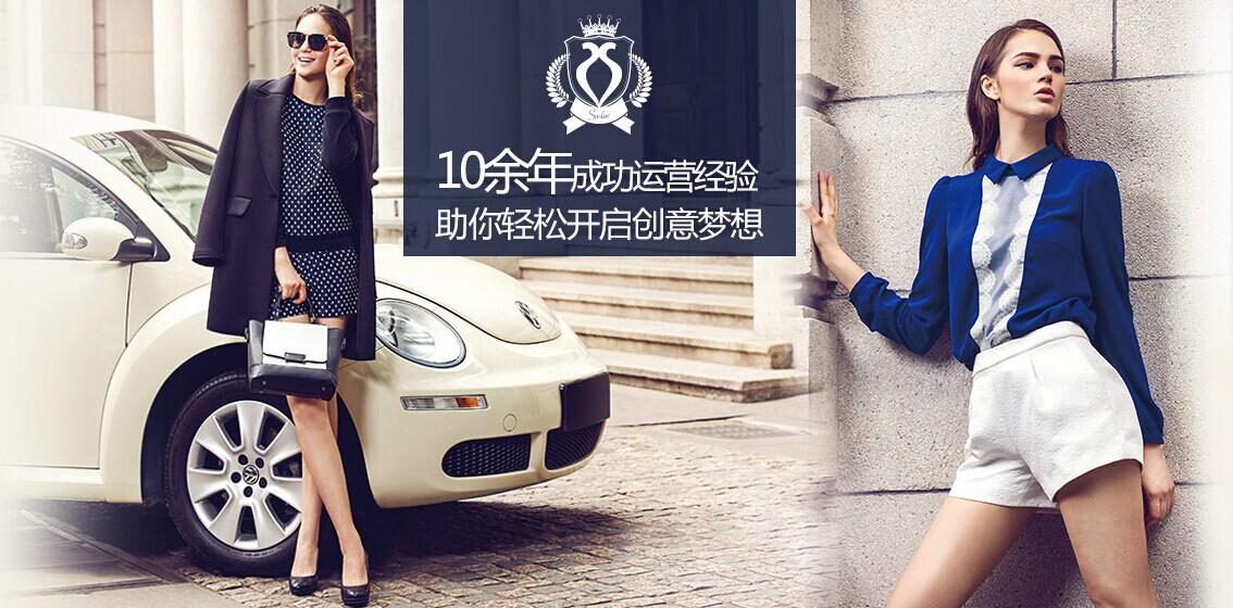 品牌莎斯莱思女装,吹响购物旺季集结号