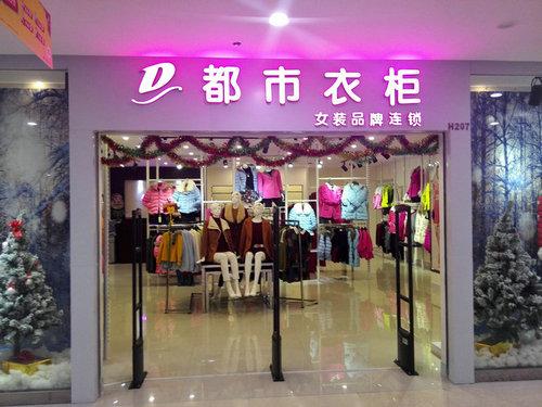 都市衣柜女装品牌释诠,2015火热招商中···