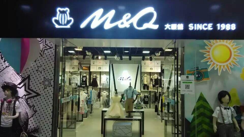 时尚童装-15年度M&Q大眼蛙时尚童装酷,诚邀加盟