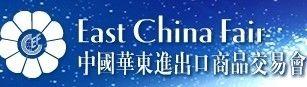 2016年第26届中国华东进出口商品交易会(华交会)