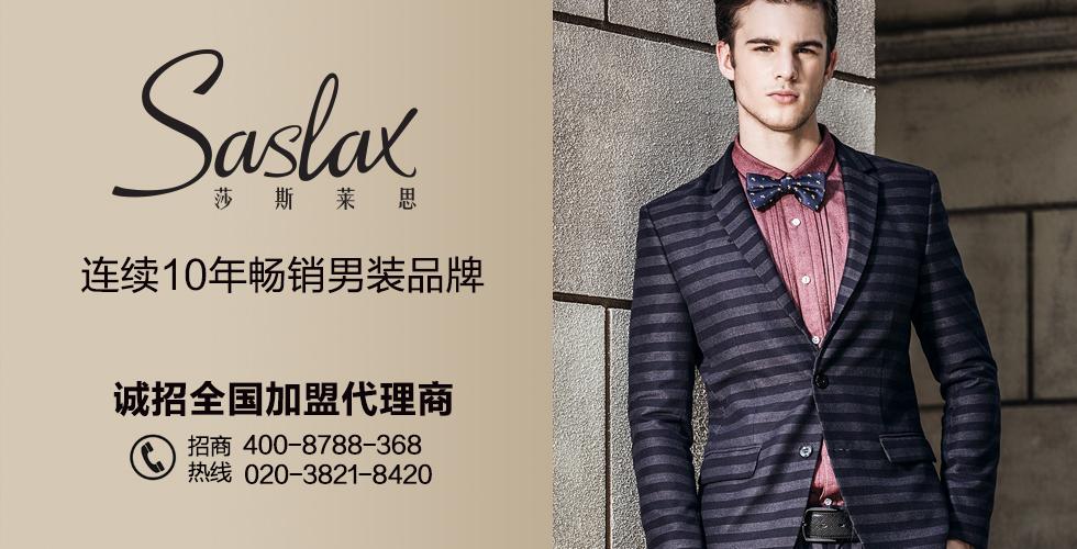 品牌莎斯莱思,时尚男装行业领导者