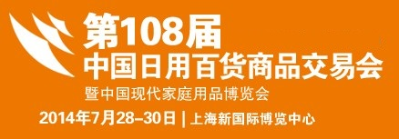 2016上海日用百货展