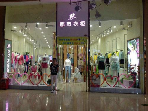 活力时尚,简约舒适---都市衣柜女装品牌的诠释