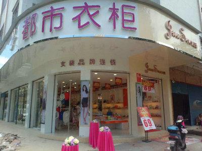 都市衣柜市场的开拓,实力的强大,品牌的实力!