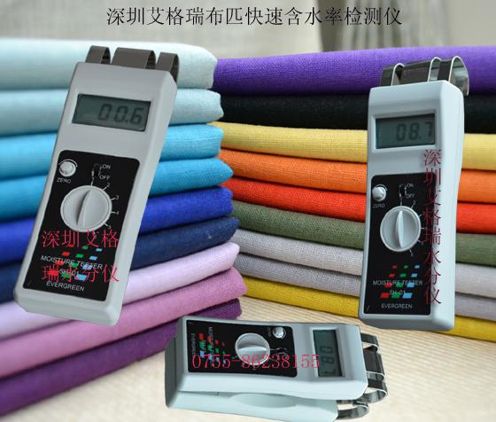 艾格瑞纺织行业快速水分仪器sh-01型*纱线水分分析仪