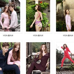 HSIA遐——实力内衣品牌诚邀您的加盟