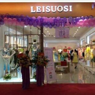 LEISUOSI(雷索思)品牌女装诚邀加盟