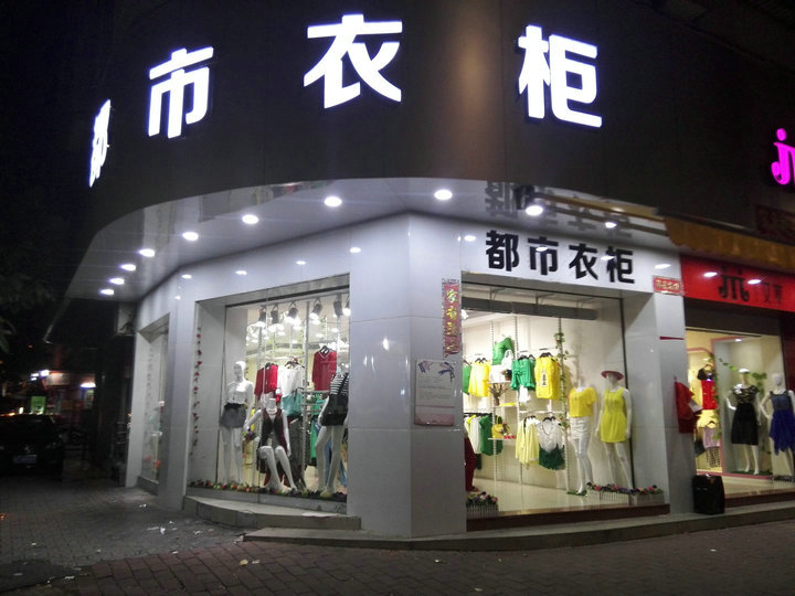 都市衣柜女装托管联营、零库存、助你开店成功