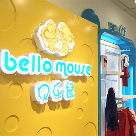 励志童装贝乐鼠韩版时尚、中价位更适合创业加盟!签约即送货柜