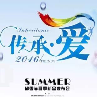 郁香菲2016年夏季订货会即将盛大开幕