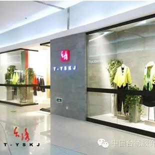 台绣(TGGC)时尚女装-原创设计师品牌 诚邀加盟