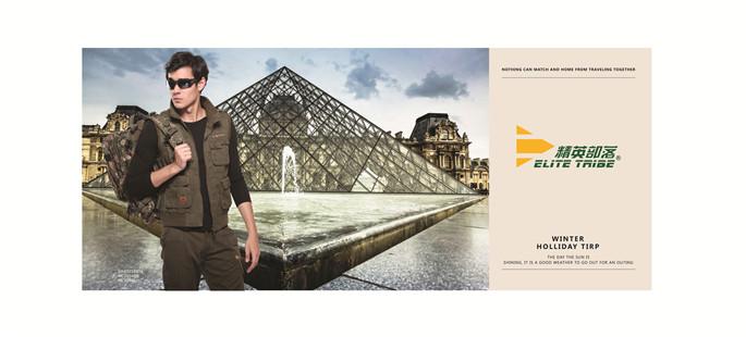 高端时尚精英部落品牌军旅迷彩时尚品牌精英部落服饰招商加盟