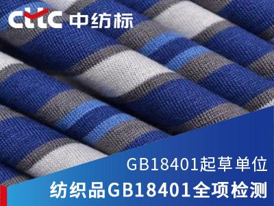 纺织品服装GB18401检测