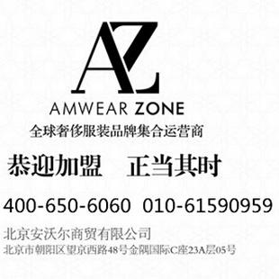AZ国际名品集合店,2016年招商加盟火热开启