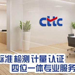 中纺标(北京)检验认证中心有限公司简介