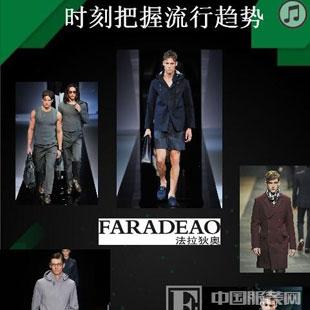 FARADEAO法拉狄奥2016秋冬发布会诚邀您的莅临