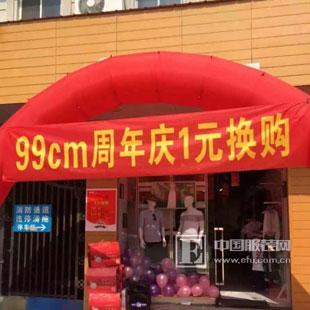 启东快时尚男装99CM周年庆活动隆重举行