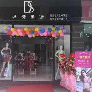 狄梵思黛全球首创调整型内衣4s店