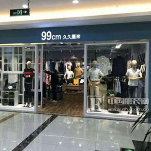 99cm久久厘米时尚男装4家新店五一开业,欢迎加盟