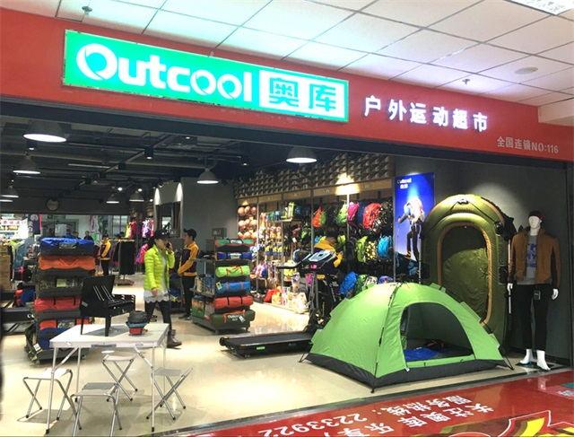 运动品牌代理加盟就找奥库户外运动超市