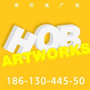 菏巴途廣告攝影公司,誠邀您合作!