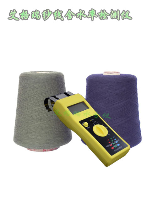 纱线回潮率检测仪,纱线含潮率测试仪