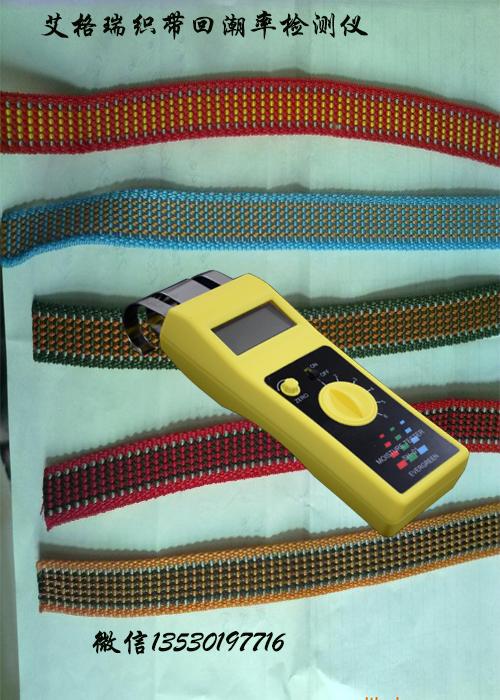 艾格瑞SH-01服飾織帶含潮率檢測儀,織帶含水率檢測儀什么價
