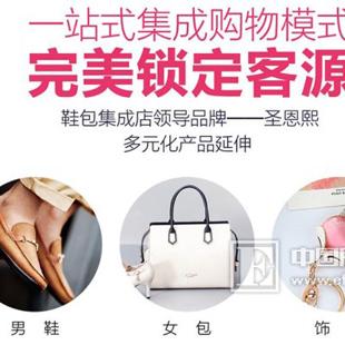 一站式集成购物女鞋品牌圣恩熙,诚邀您的加盟!