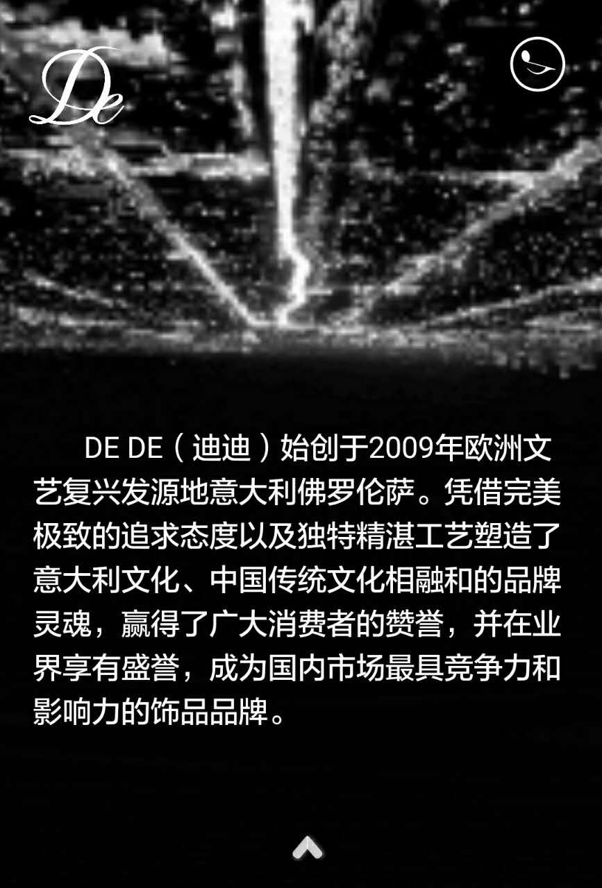 dede迪迪饰品集团新品发布会