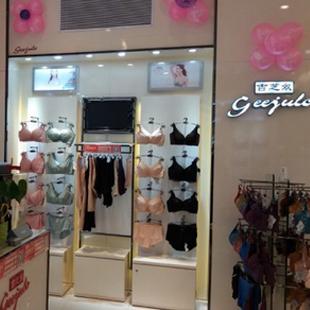 广州吉芝奴内衣招商 诚招全国空白区域优质加盟商、代理商