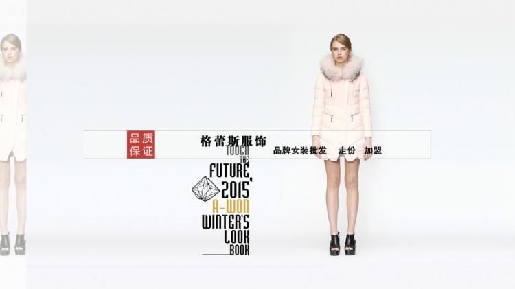 薇妮兰品牌服装连锁一折供应埃文羽绒服尾货