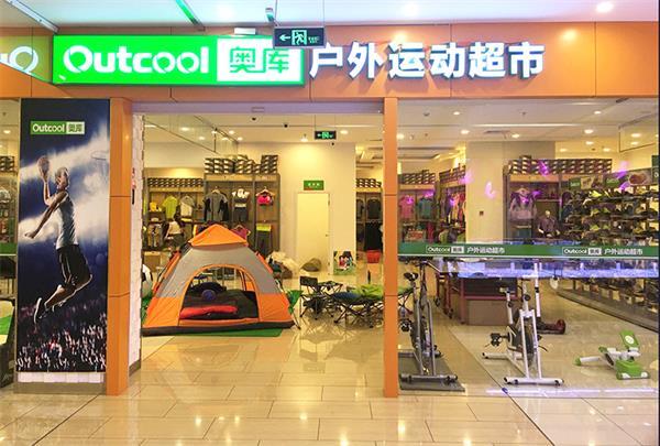 奥库户外用品超市,投资开店30万起步