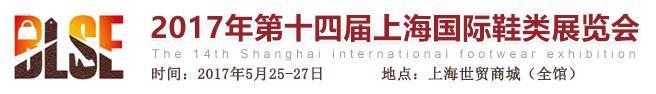 2017上海國際鞋展