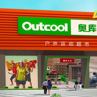 奧庫戶外運動超市連鎖火爆加盟!開店全程指導!