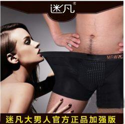 喷鼻港惠珠迷凡年夜汉子男士磁疗内裤