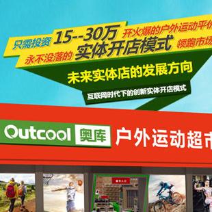 奥库户外运动超市让户外用品实体店重新崛起