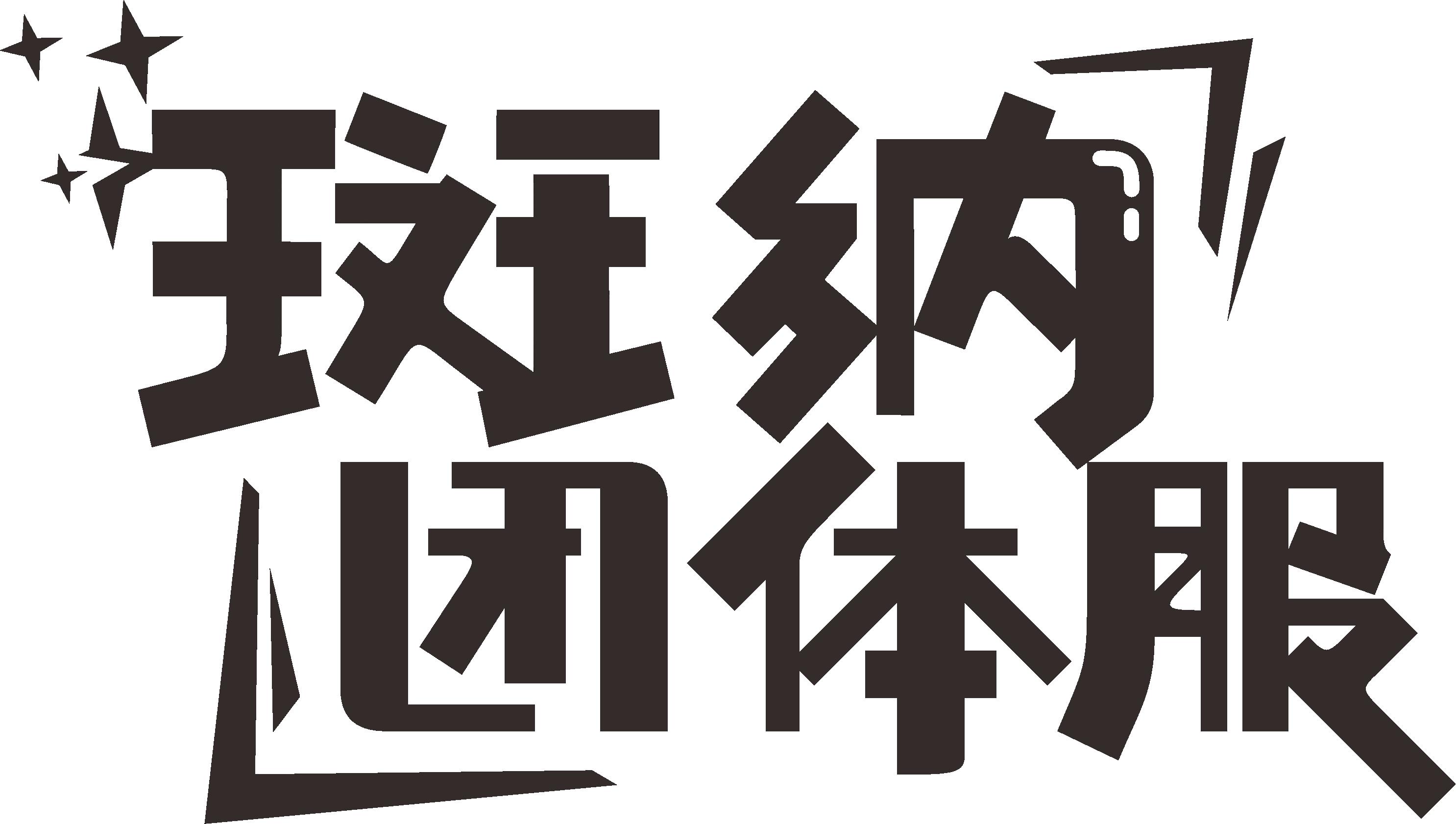 深圳斑纳广告衫定做-文化衫定做