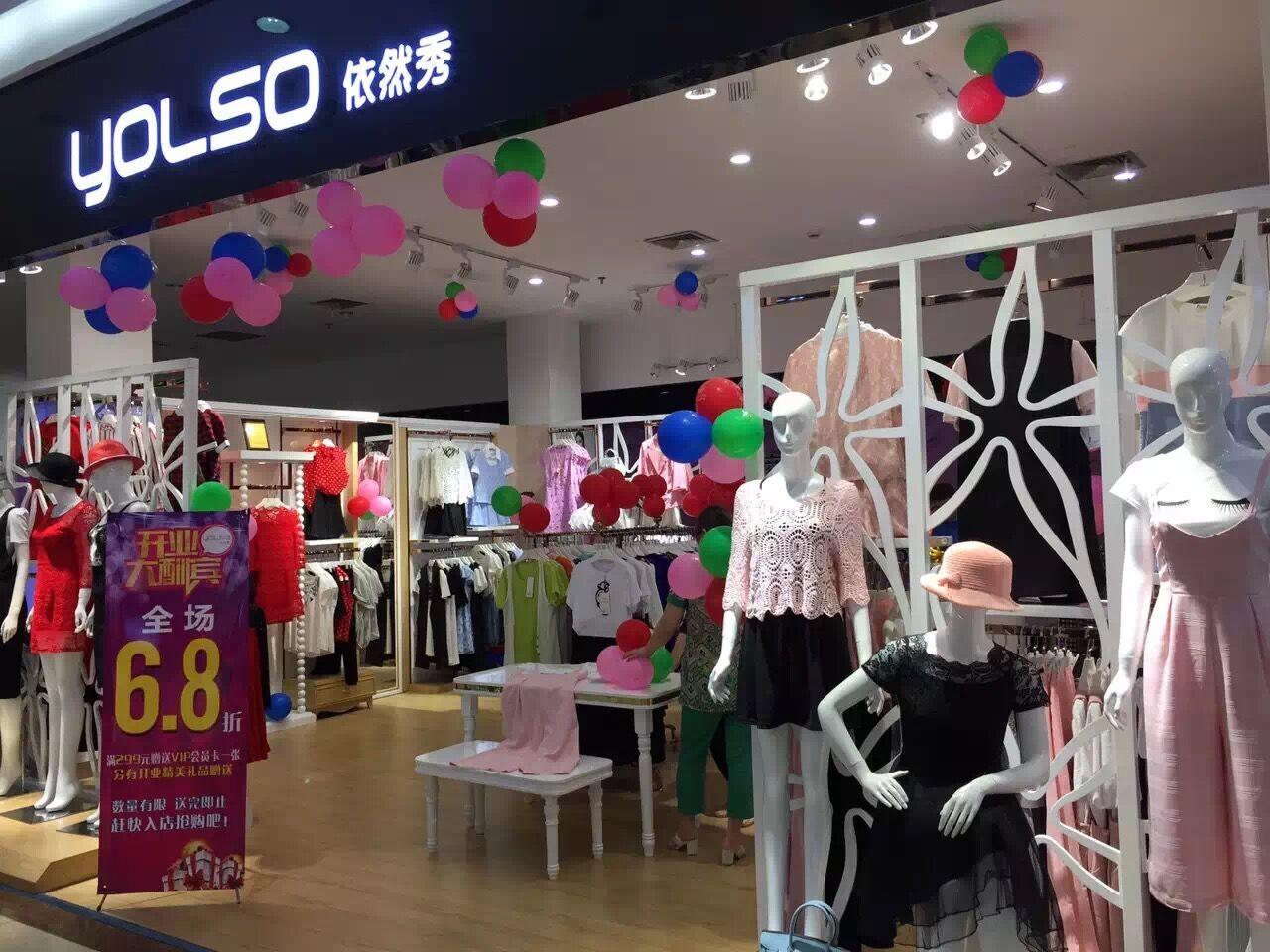 YOLSO依然秀品牌女装--改变命运的选择