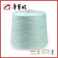 康赛妮正品 60棉20黏胶15尼龙5羊绒混纺纱线