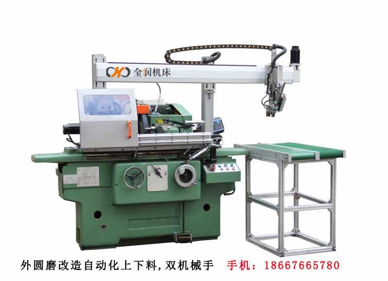 金润专业生产外圆磨机械手以质量求生存以信誉求发展