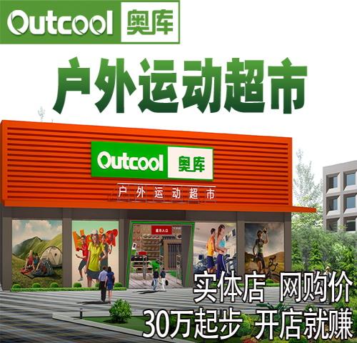奥库户外运动超市2016国庆加盟大优惠