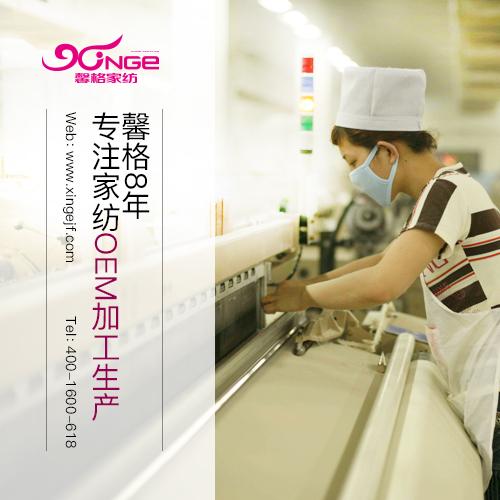 家纺加工 高品质高服务 馨格家纺是您的不二之选