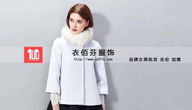 """衣佰芬""""国庆感恩活动""""助力终端实体店决胜黄金周"""