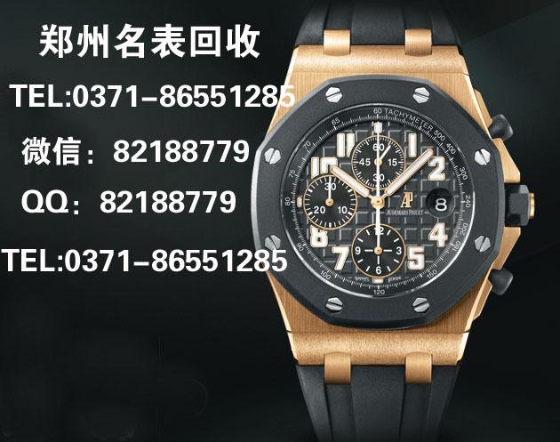 郑州爱彼手表回收价格香奈儿几折回收